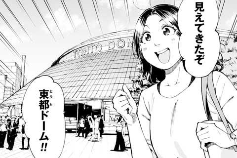 15.ドーム球場と矢野七菜子