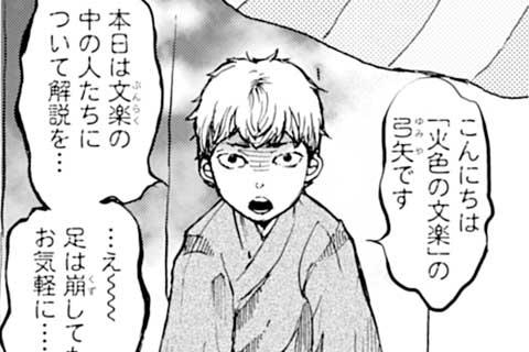 18.番外編 文学鑑賞ガイド 二の段