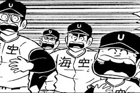 102.オレに海空野球を!!の巻