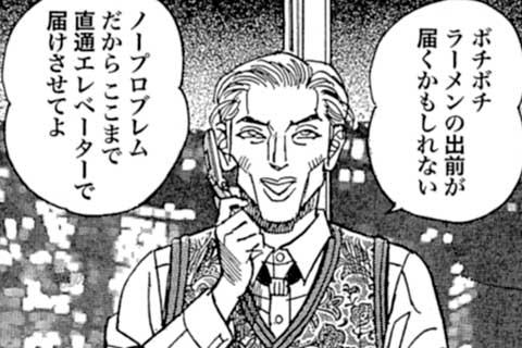 60.毒の花咲くコネクション⑤(1)