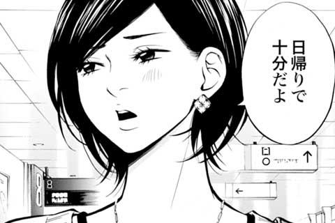 4.実家へ帰ろう(リツコ編)