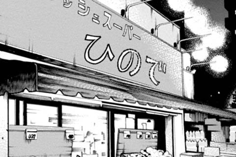 13.バトルキッチン(リツコ編)