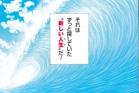 1.新しい人生(1)