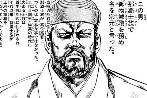 143.巻八、那覇傾き初めの巻