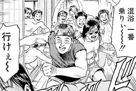 47.悪夢の露天風呂