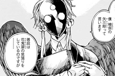 35.襖係と花鬼扉