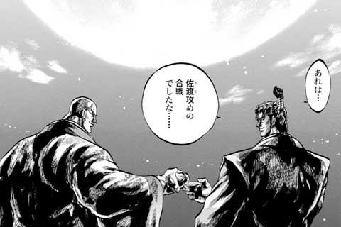 5.慶次の義(1)