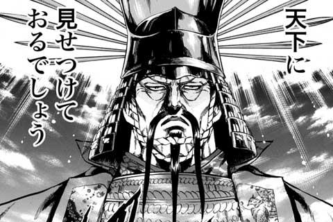 31.笛の軍師(1)