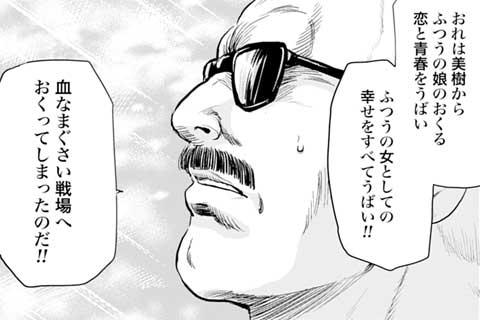 15.運命を変える闘い(1)