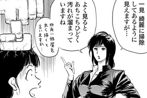 21.前門の美女、後門の天使?(1)
