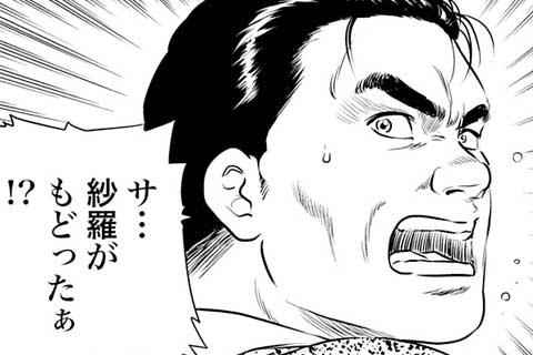 29.勇気をあげます!(1)
