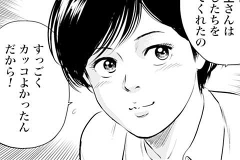 35.かっこいい男(1)