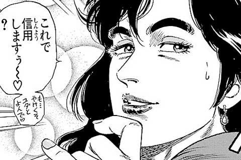 143.秘密のバイト君!の巻