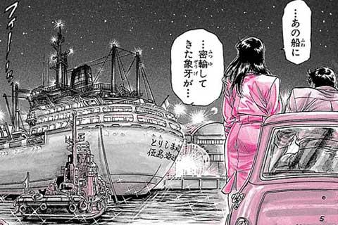 232.港の決闘!!の巻