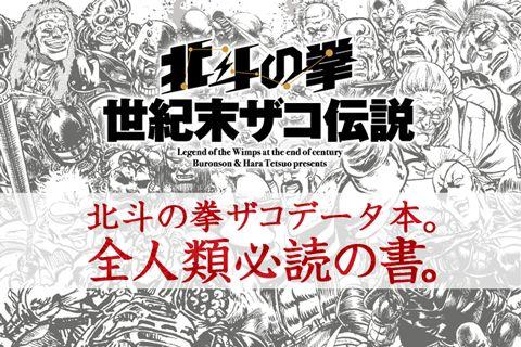 北斗の拳 世紀末ザコ伝説