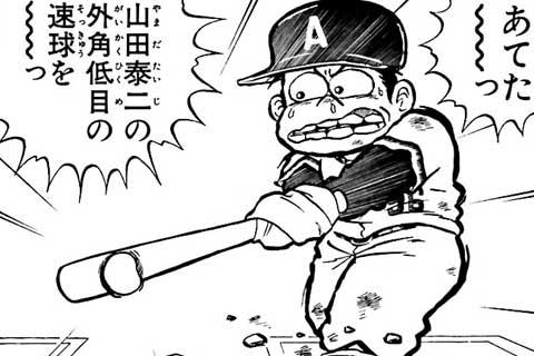 23.踏みこみ・恐怖に打ちかて!