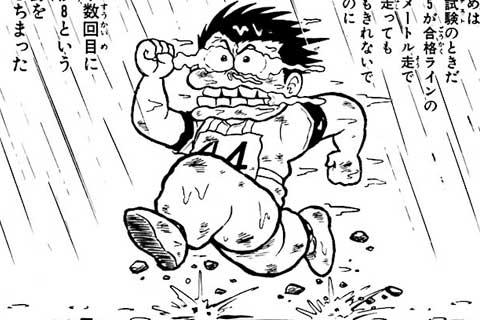27.たぎる情熱・負けてたまるか!!