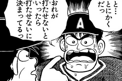 47.スワローズ戦⑦・ミラクル・アストロズ!!