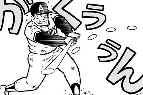 60.タイガース戦⑨・虎の爪!