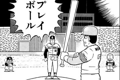 72.カープ戦②・日本一の中堅手