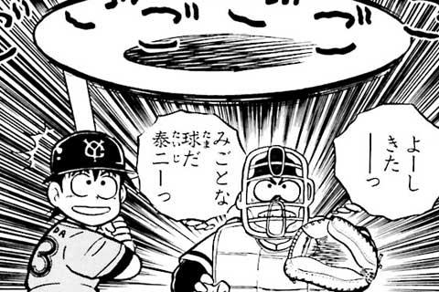 91.ライバル⑤・あんちゃん