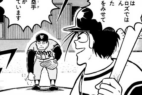 96.ジャイアンツ戦③・これが底力…!
