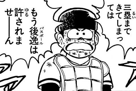 104.ジャイアンツ戦⑪・いちかばちか!
