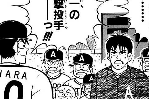 111.止まらない男達・炎のストッパー!