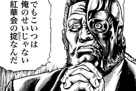 15.臆面なき懺悔!!の巻