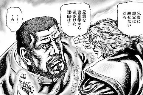 104.伝承者の印可!!の巻