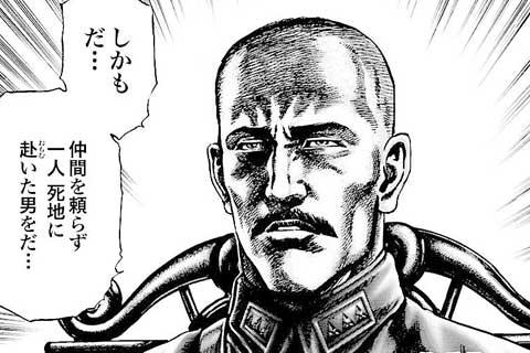 106.迫りくる蒋介石!の巻