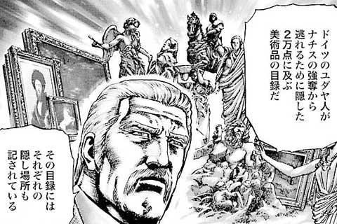 107.希望の目録!!の巻