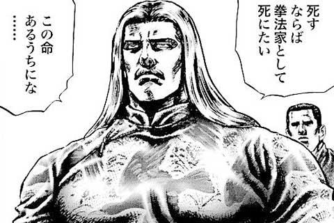 113.拳法家として!!の巻