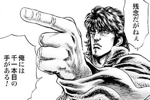 135.極十字、最後の奇拳!!の巻