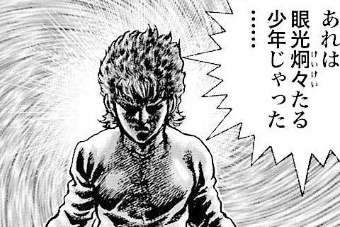 139.北斗の門の掟!!の巻