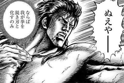 182.相雷拳の神髄!!の巻