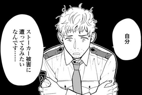 7.警察のストーカー