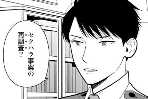 9.セクハラの闇 前編